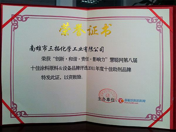 2011年度十佳助剂品牌