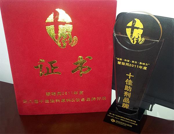 慧聪网2011年度十佳助剂品牌