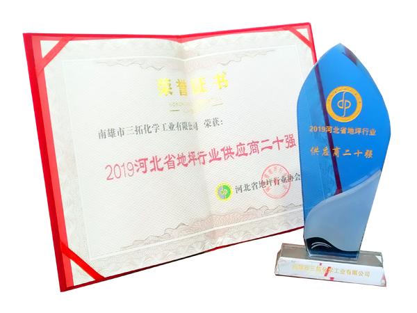 2019年度河北地坪协会供应商二十强